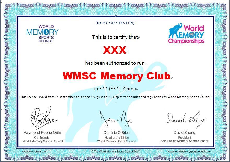记忆俱乐部授权证书模板(修改)