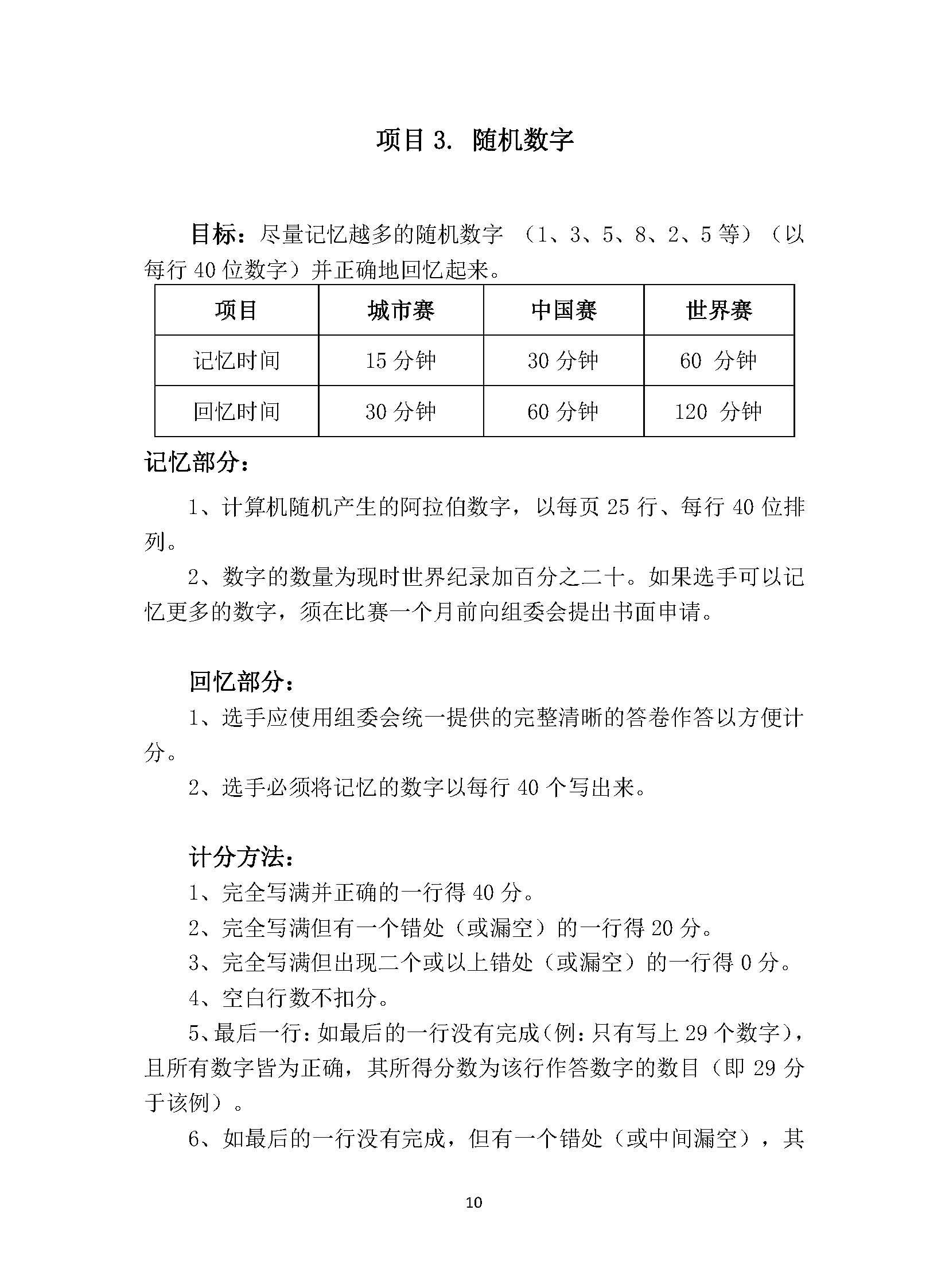 2019WMC选手训练手册-十大项目规则_页面_10