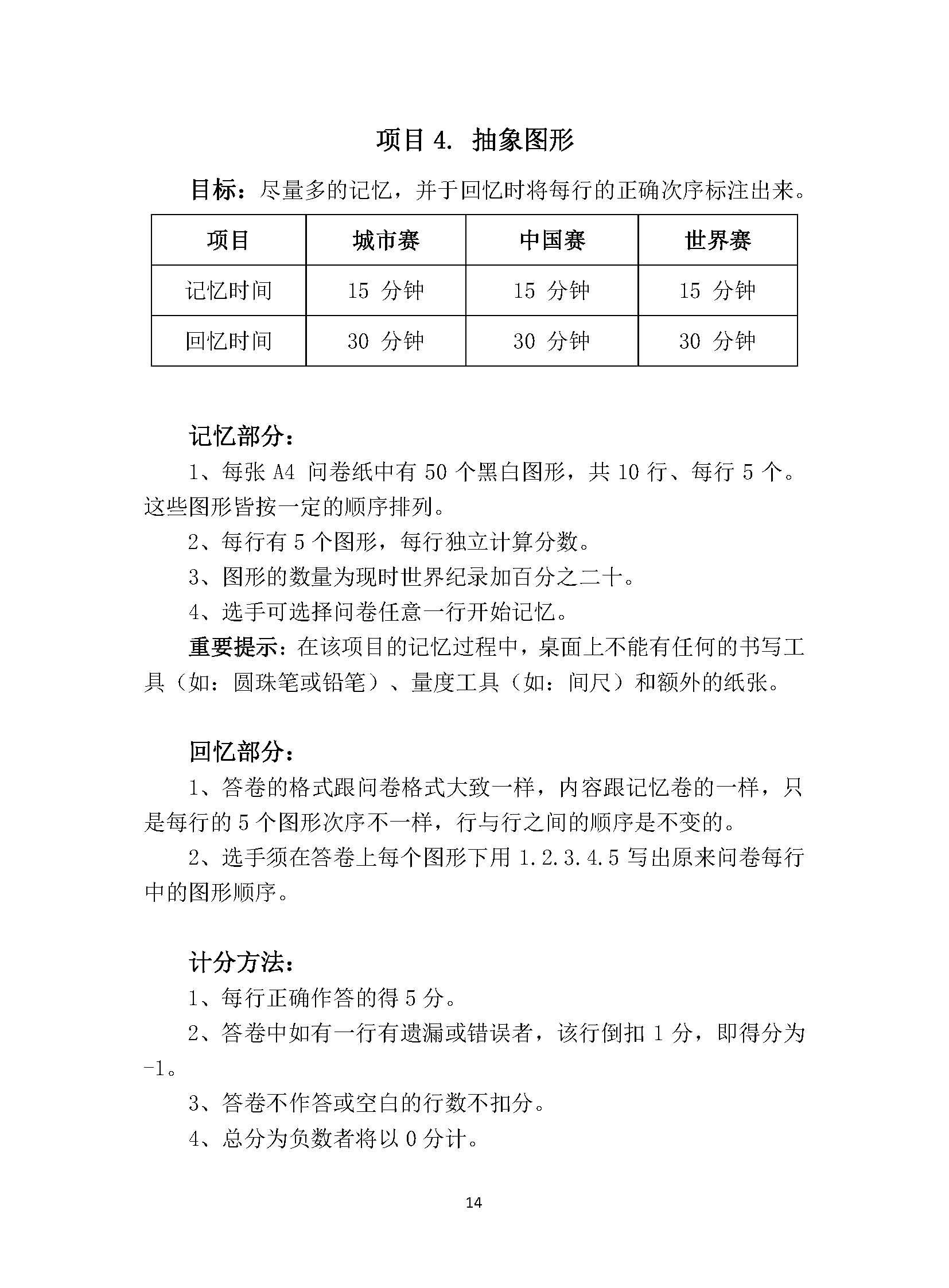 2019WMC选手训练手册-十大项目规则_页面_14