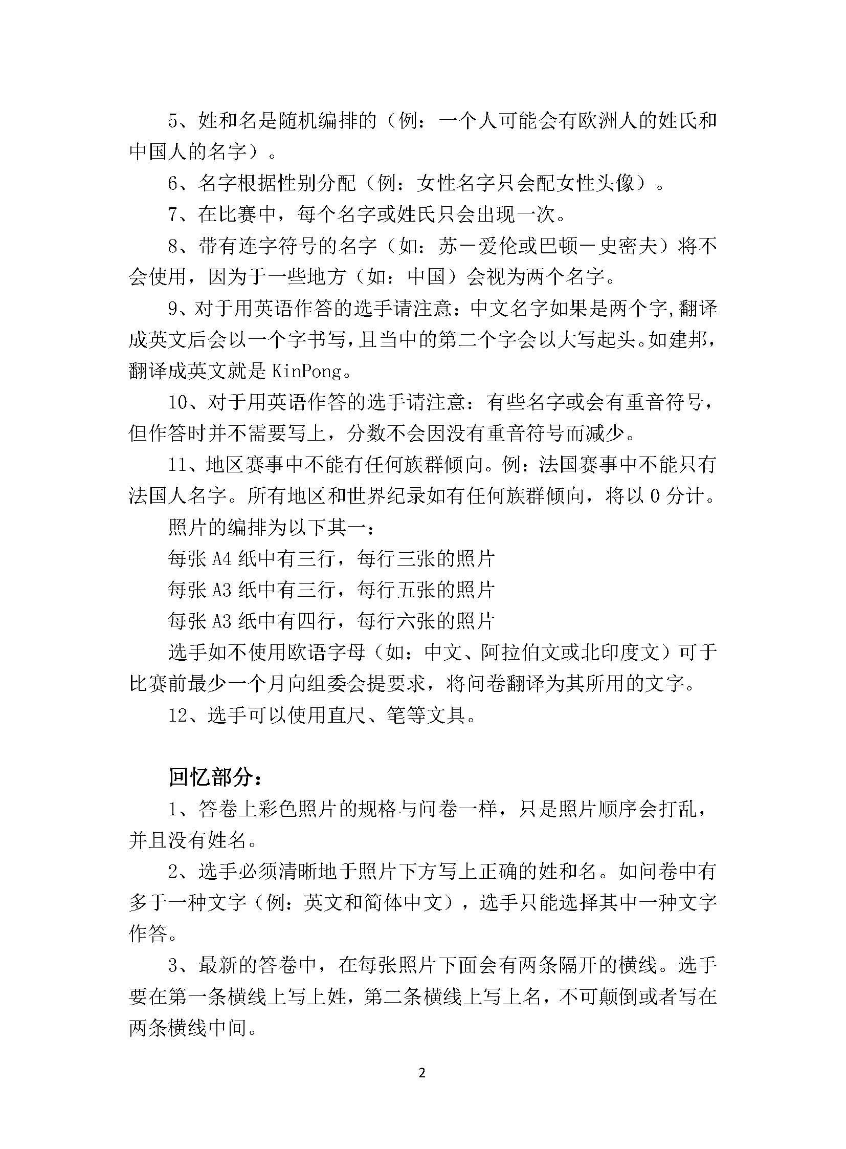 2019WMC选手训练手册-十大项目规则_页面_02
