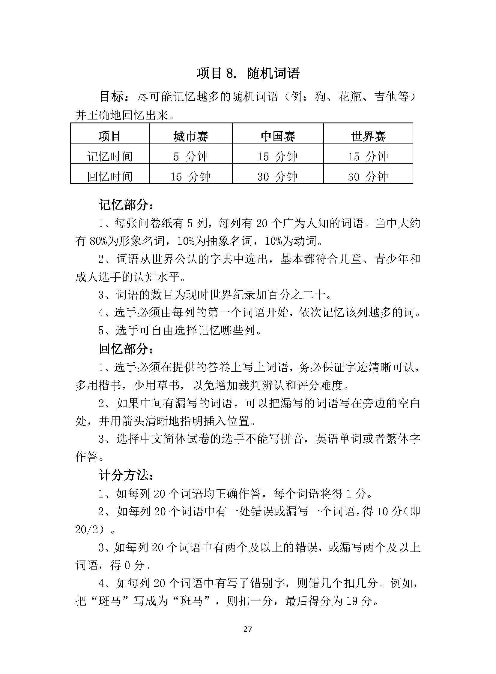 2019WMC选手训练手册-十大项目规则_页面_27