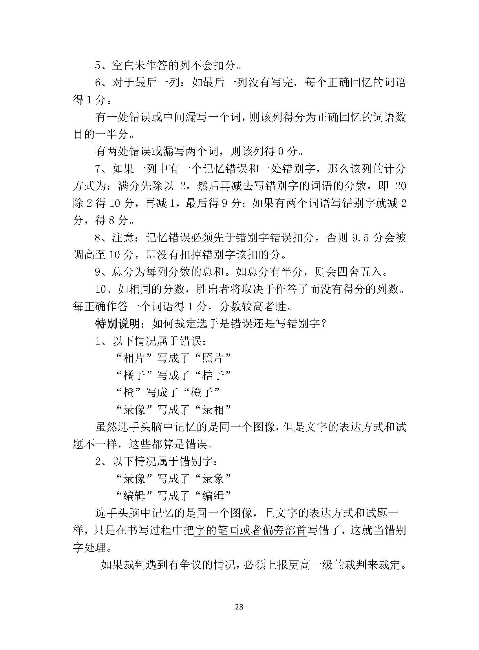 2019WMC选手训练手册-十大项目规则_页面_28