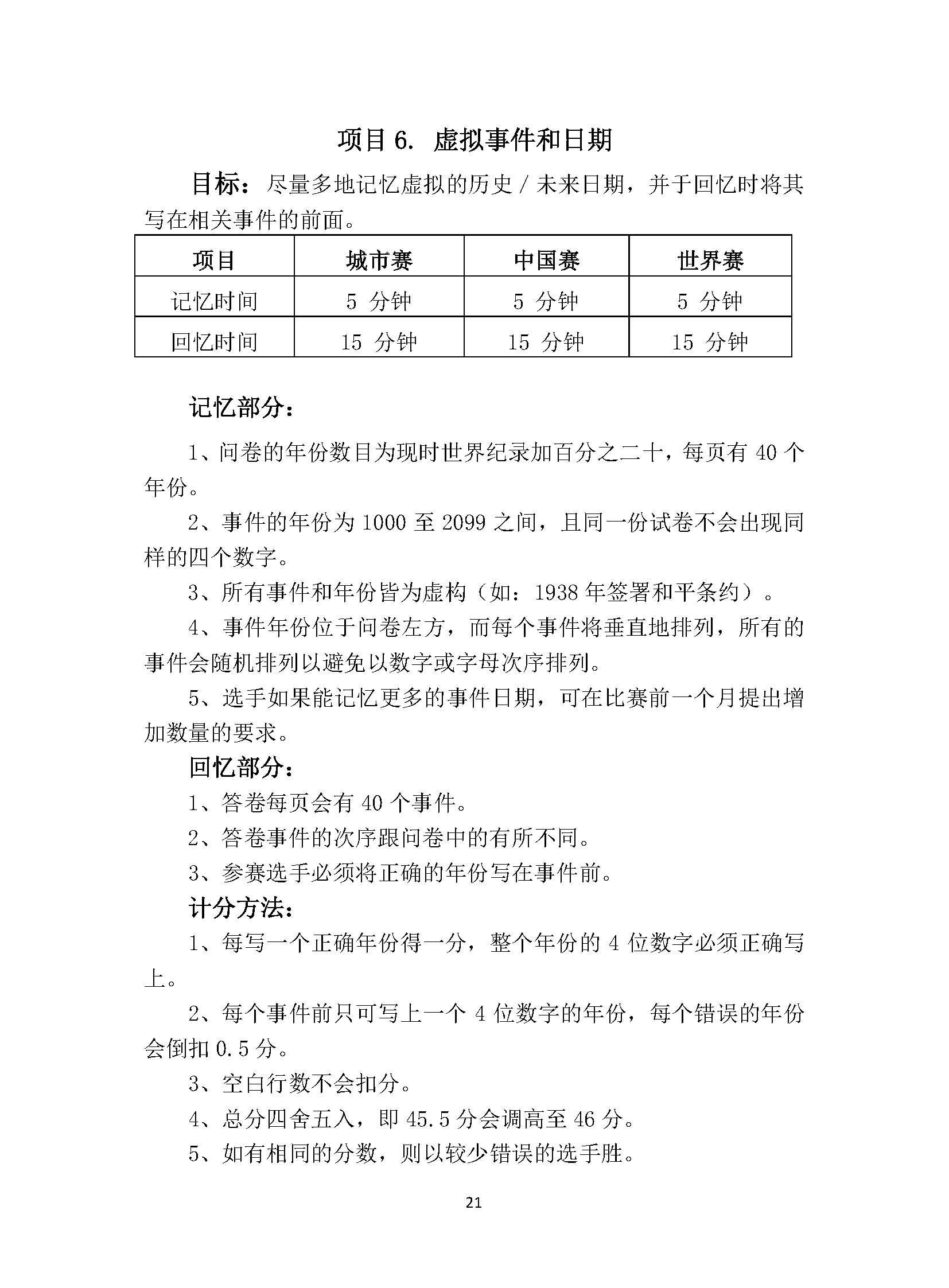 2019WMC选手训练手册-十大项目规则_页面_21
