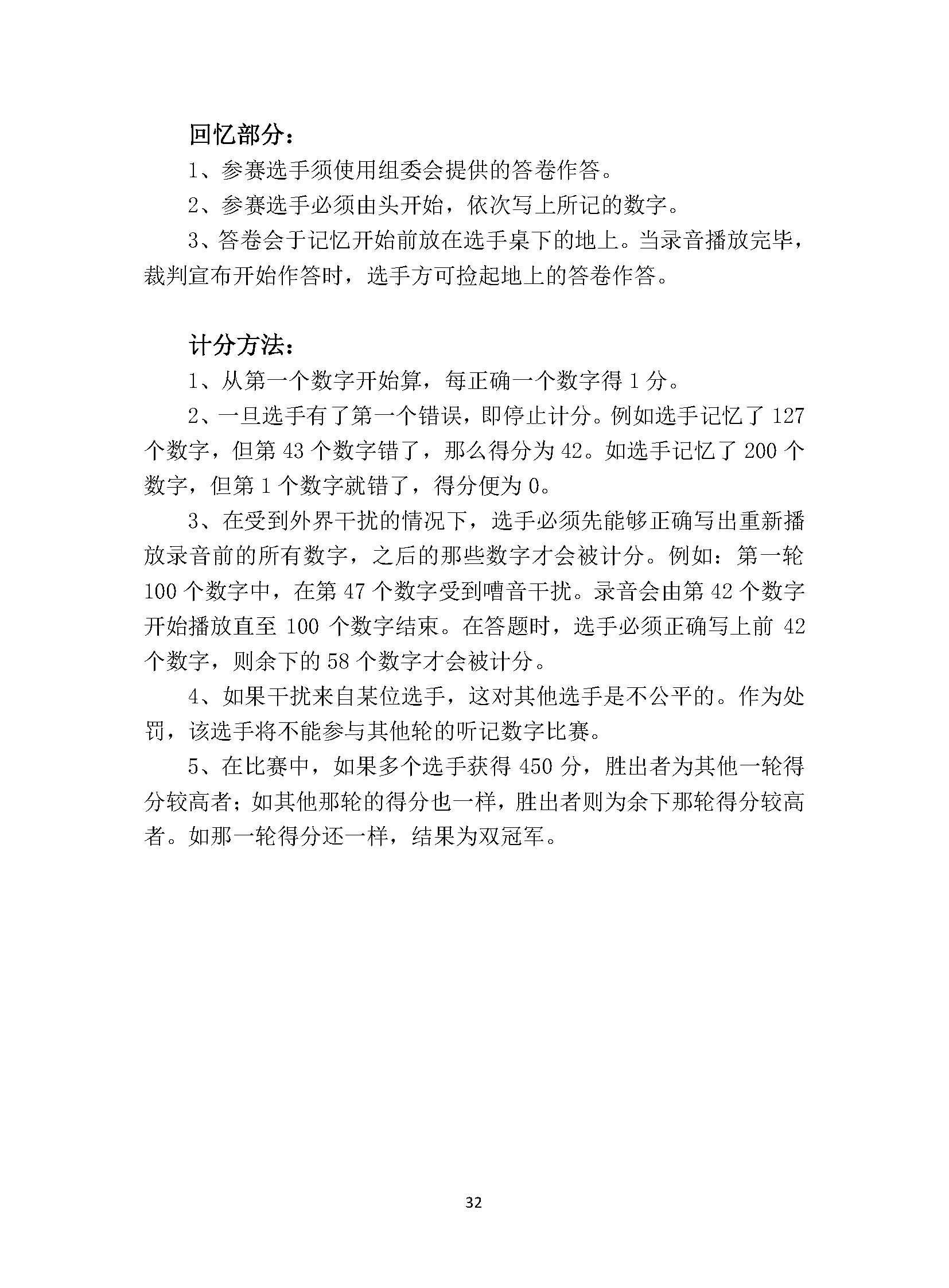 2019WMC选手训练手册-十大项目规则_页面_32
