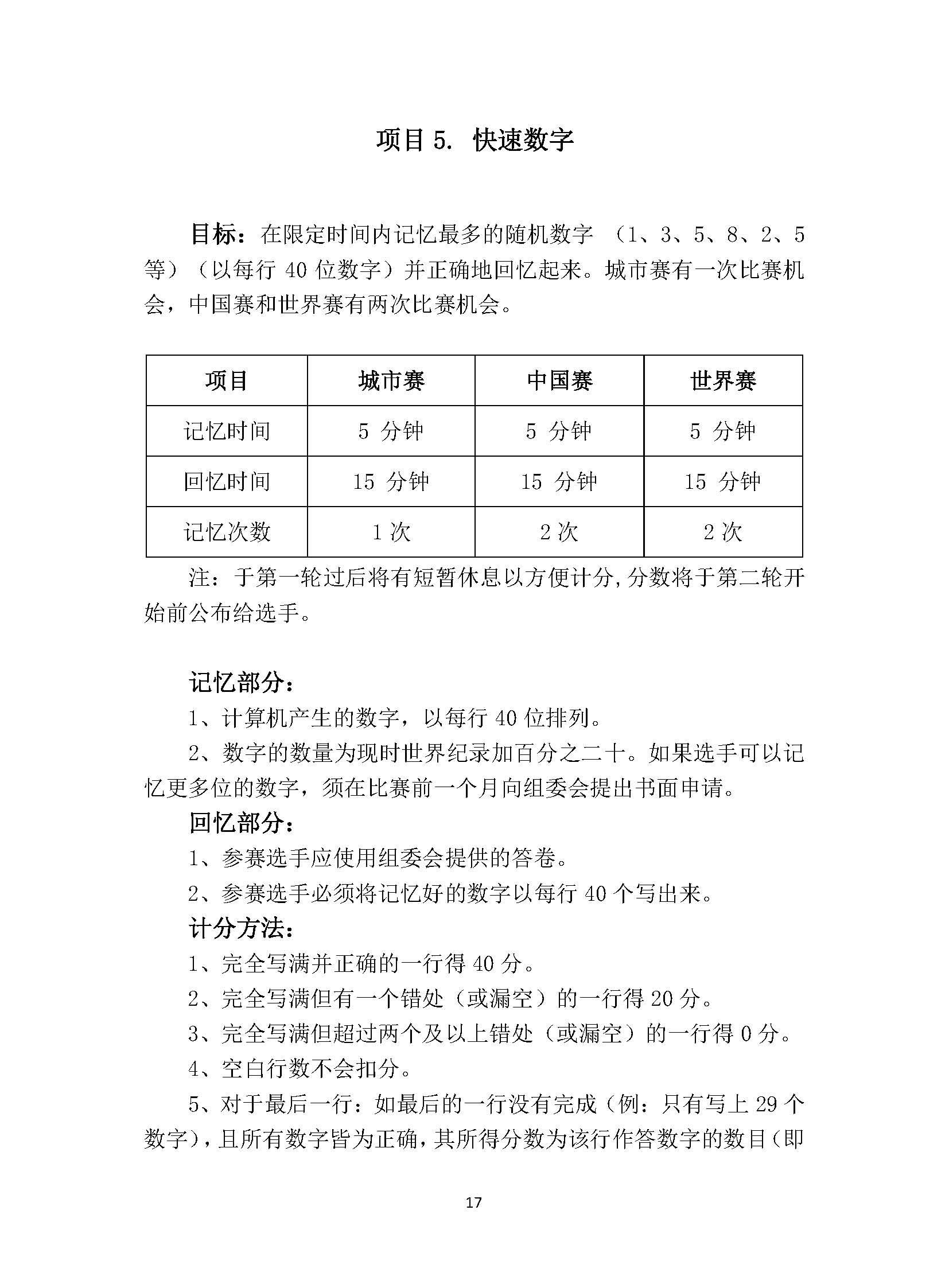 2019WMC选手训练手册-十大项目规则_页面_17