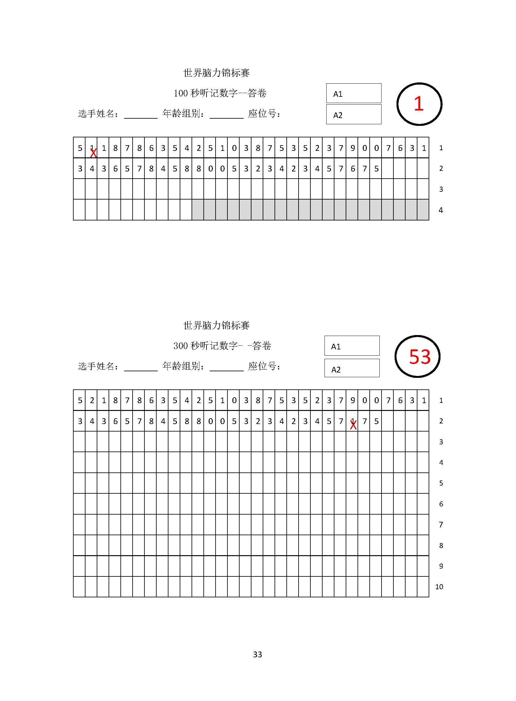 2019WMC选手训练手册-十大项目规则_页面_33