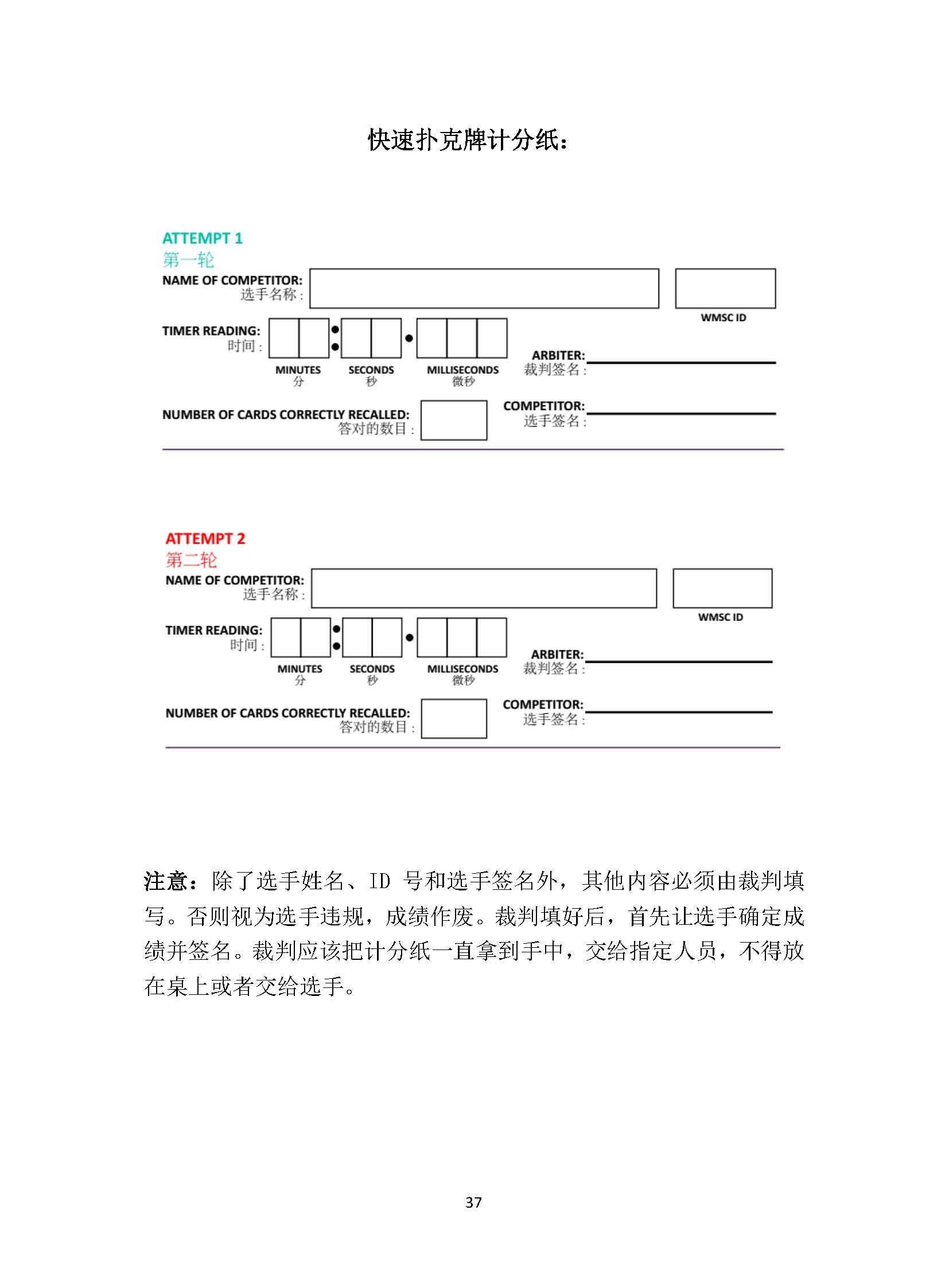 2019WMC选手训练手册-十大项目规则_页面_37