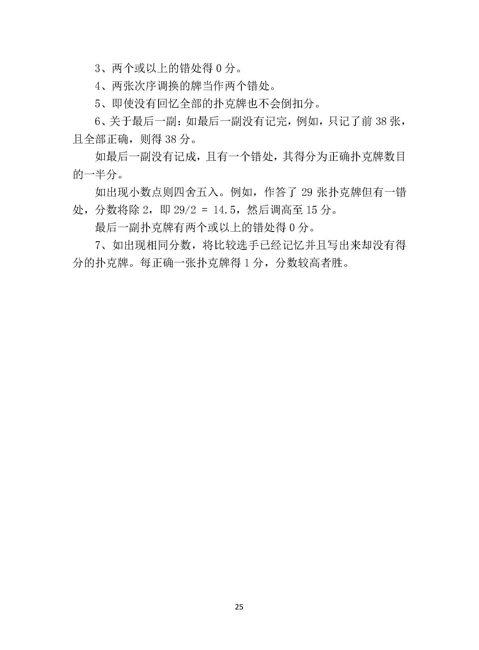 2019WMC选手训练手册-十大项目规则_页面_25