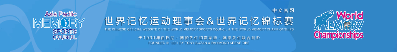 世界脑力锦标赛中文官网