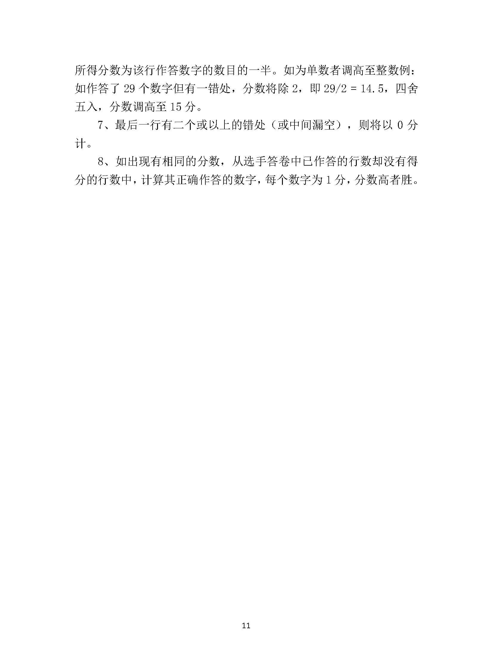 2019WMC选手训练手册-十大项目规则_页面_11