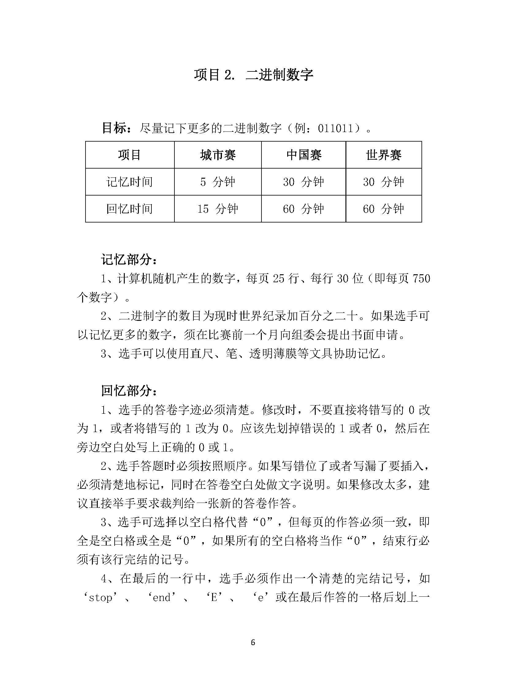 2019WMC选手训练手册-十大项目规则_页面_06