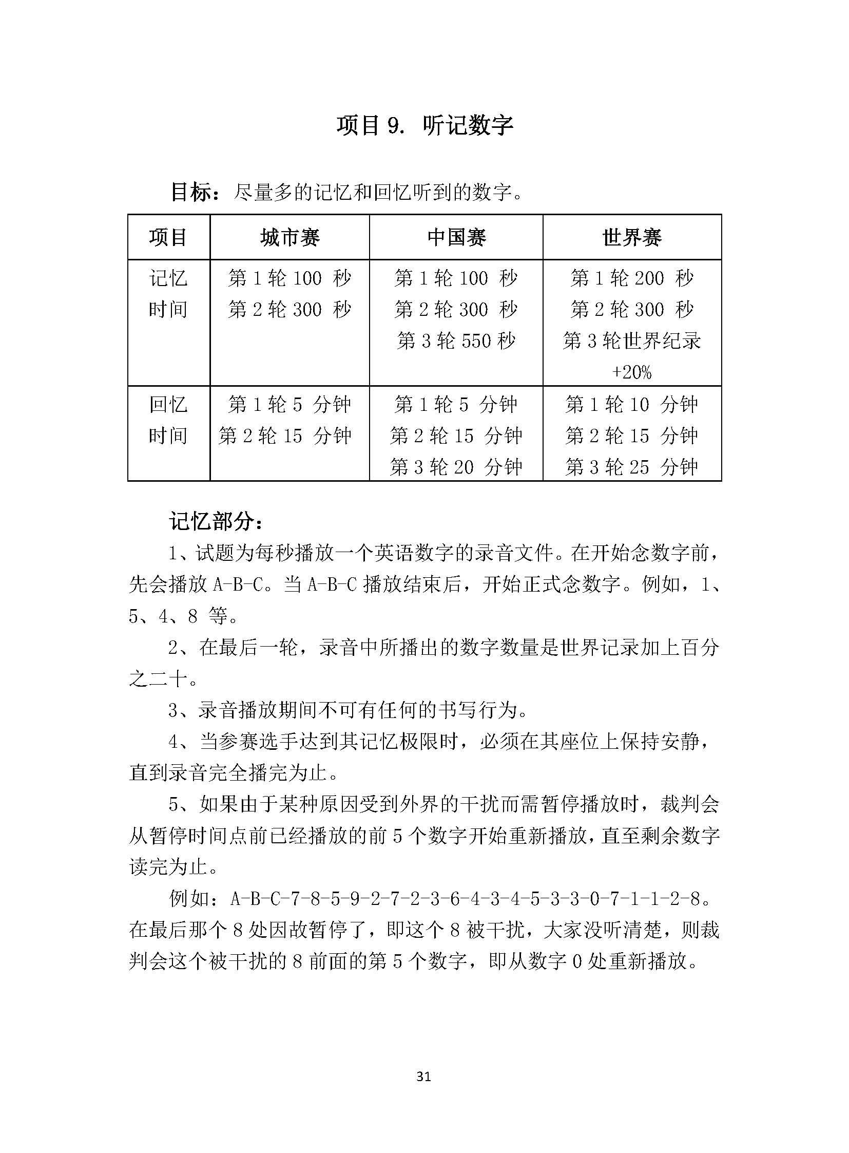 2019WMC选手训练手册-十大项目规则_页面_31