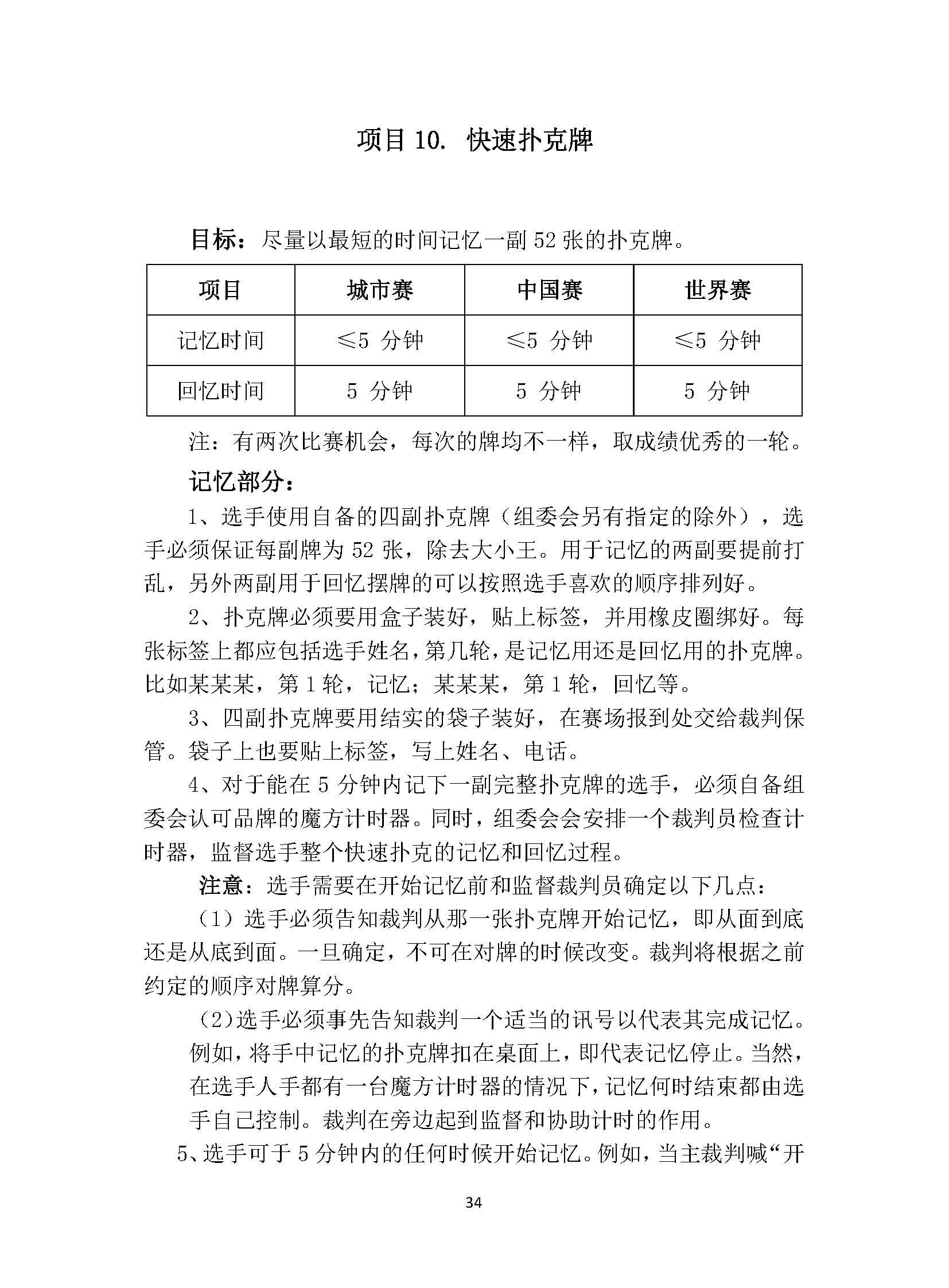 2019WMC选手训练手册-十大项目规则_页面_34