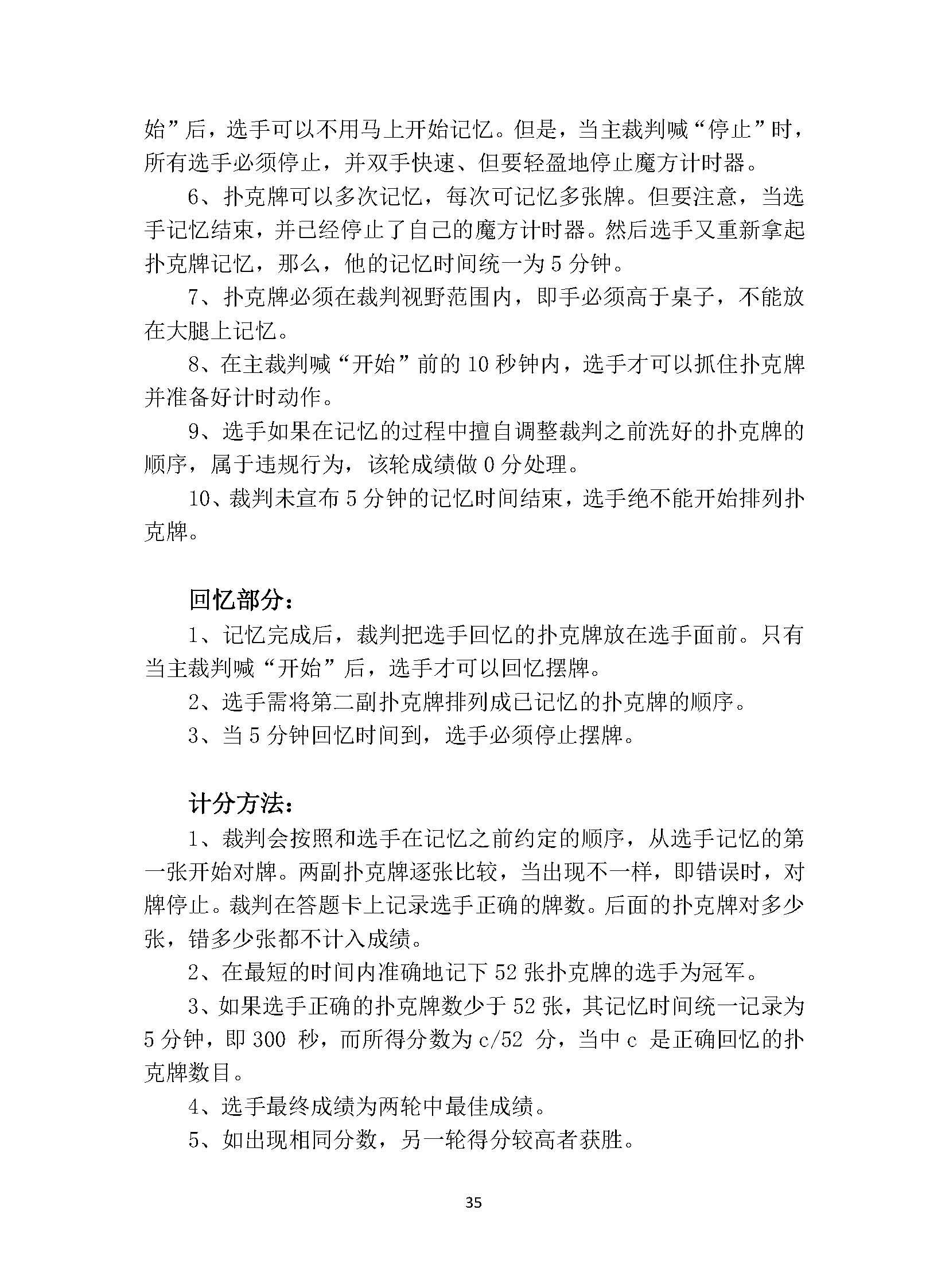 2019WMC选手训练手册-十大项目规则_页面_35