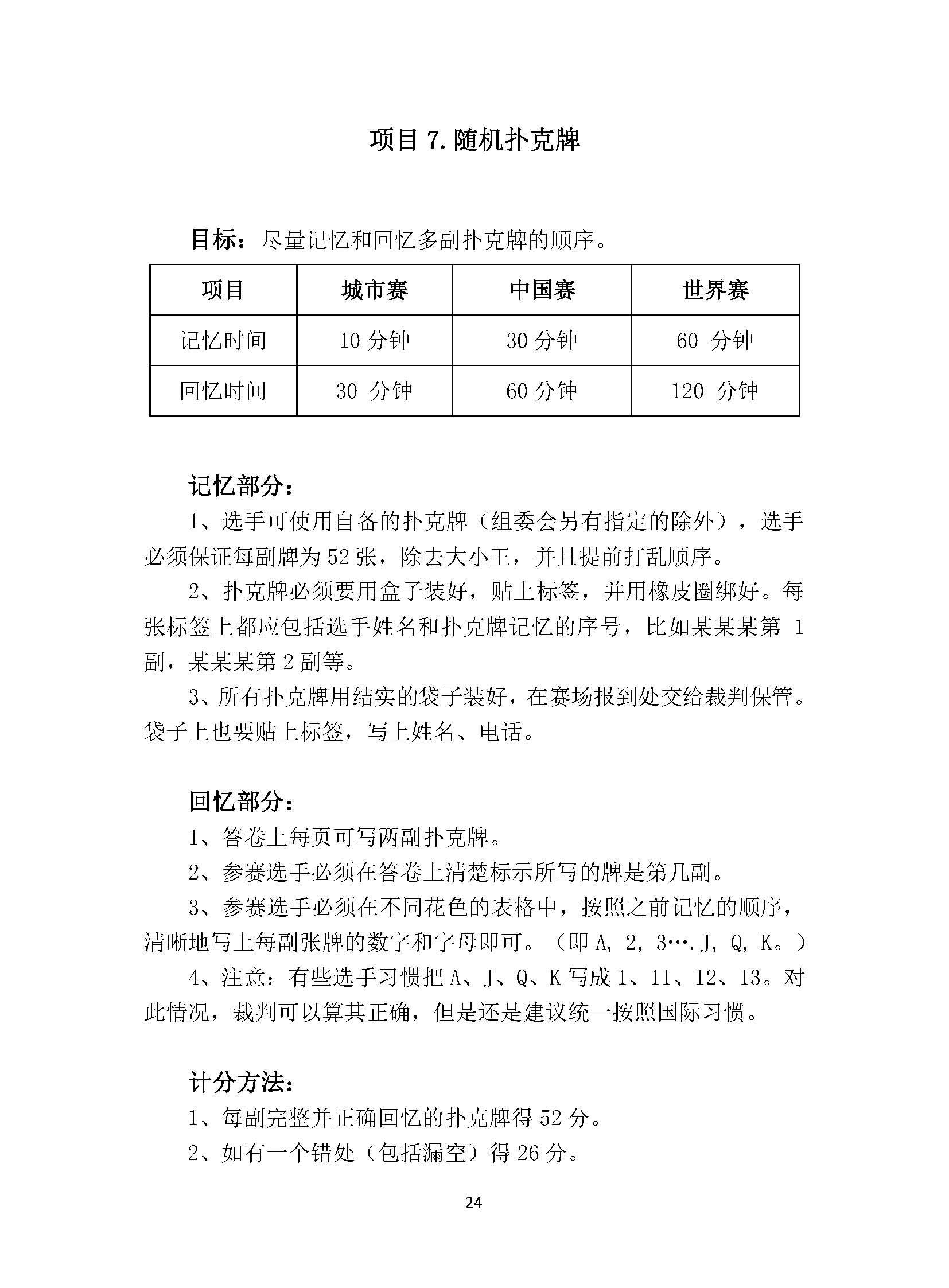 2019WMC选手训练手册-十大项目规则_页面_24