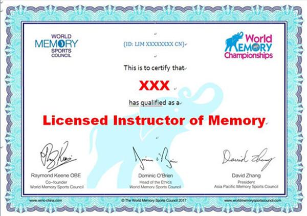 记忆教练授权证书模板(修改)